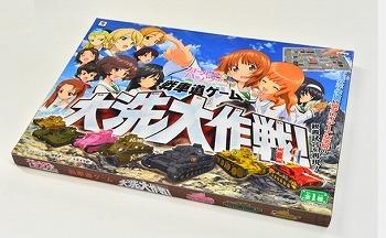 s-プライズに『ガールズ&パンツァー』のボードゲーム『大洗大作戦!』.jpg