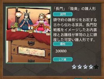 s-艦これ_ひな祭り家具.jpg