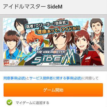 sideM_top.jpg